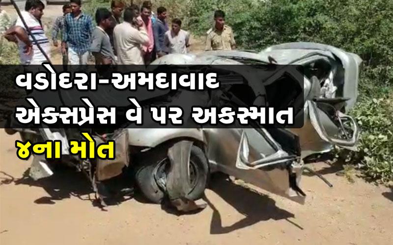 4 dead in Vadodara Express Highway car accident near nadiad