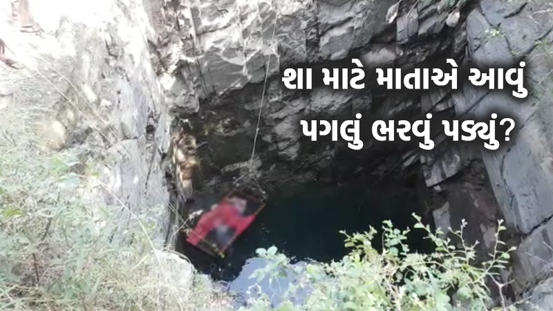 Woman Jumps In Well With Three Daughters In Suicide ditvas mahisagar