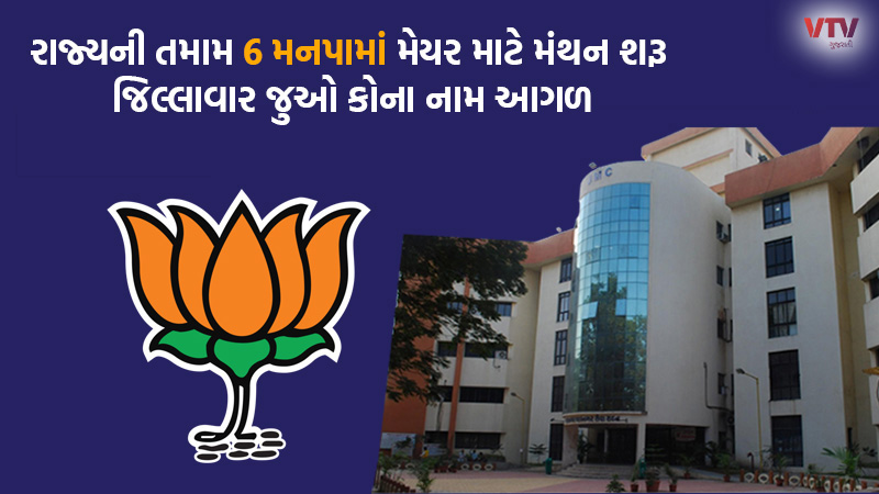 After BJP's victory in Gujarat's 6 Manpa, whose name is running for mayor