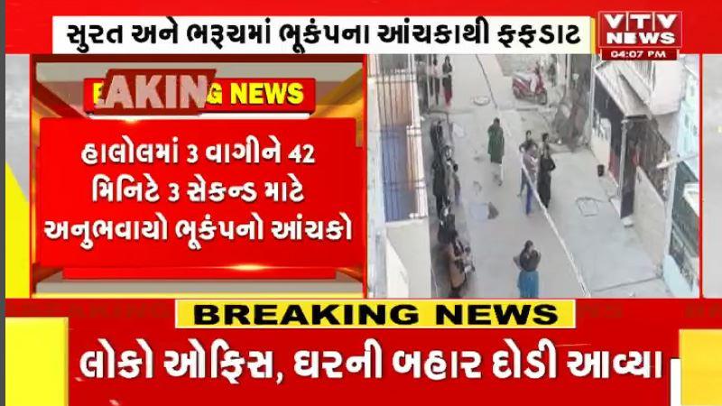 earthquake of 4.3 magnitude hits gujarats Surat Bharuch