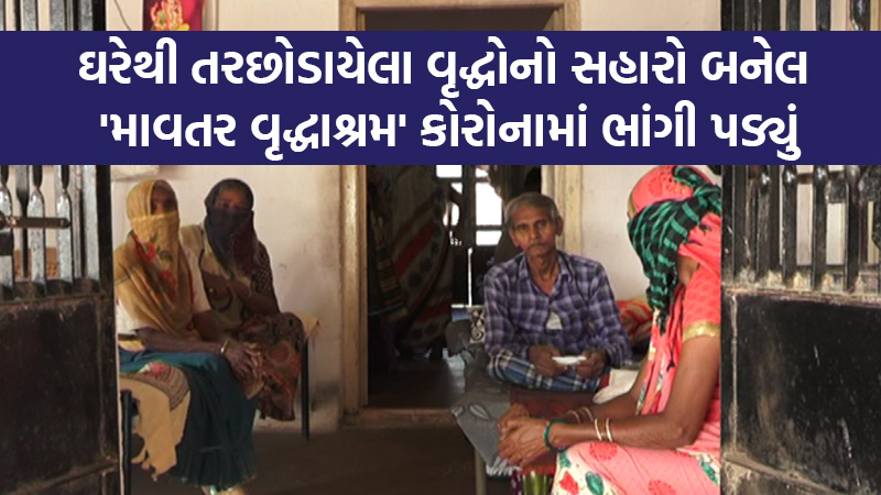 Mavtar old age home dabhoda gandhinagar Pethapur gujarat