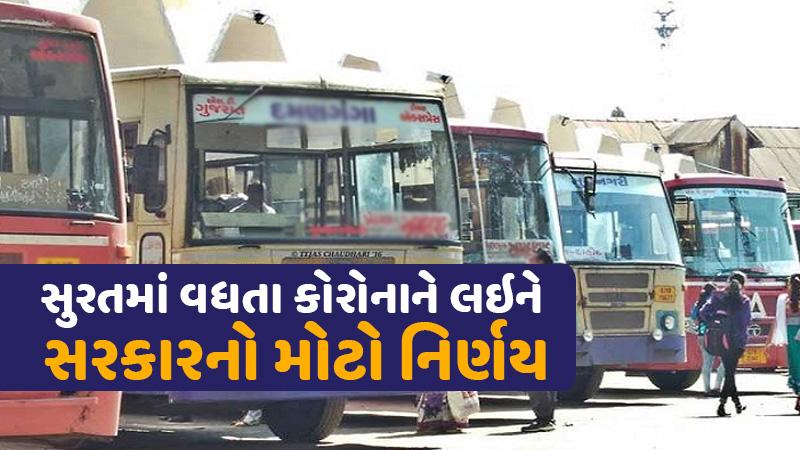 All buses closed for 7 days Surat coronavirus