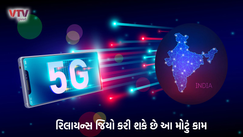 Reliance Jio is going to make a big bang, can launch a 5G smartphone for just that much