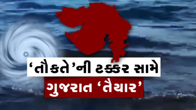 tauktae cyclone to hit gujarat on 18 may, ndrf-sdrf on high alert, read all updates