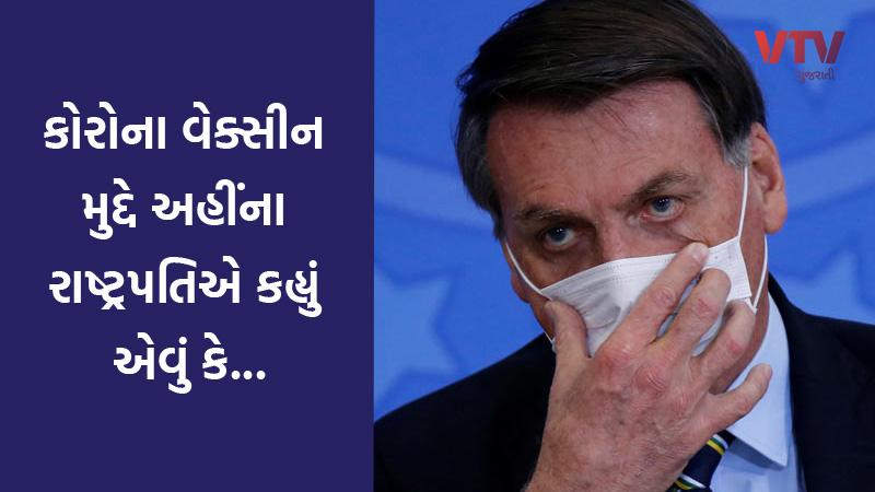 brazil president jair bolsonaro says he will not take corona vaccine