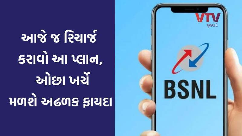 bsnl rs 485 prepaid recharge plan get more than 1gb daily data and unlimited calling for 90 days