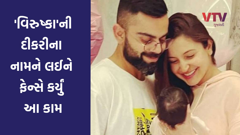 bollywood people on social media reacted to the childs unique name searching the meaning