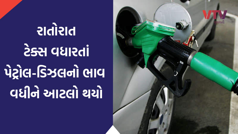 hike in special additional excise duty and road and infrastructure cess of rs 3 per liter for both petrol-and diesel