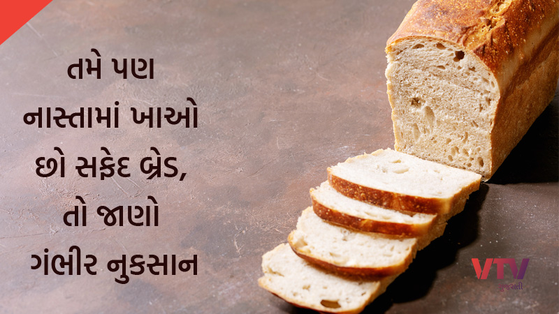 Health Tips know the reason why not to eat white bread