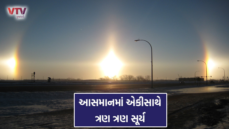 Three suns appeared together in the sky of China, Learn how to become a rare phenomenon
