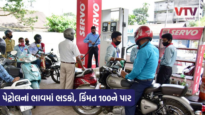 Petrol price hike, in these cities petrol price touches 100 rupees per liter