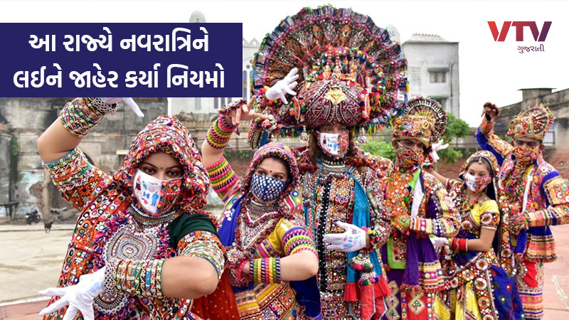 The state government has announced guidelines for Navratri and rules for Mataji's idol.