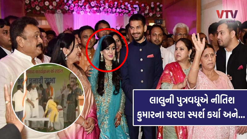 Lalu Yadav's wife Aishwarya touched Nitish Kumar's feet and took blessings and said, today I am for my father ...