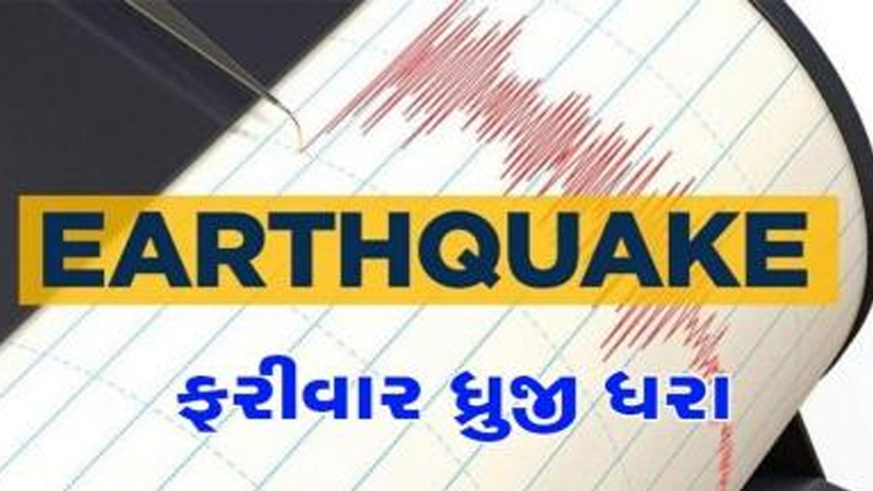 earthquake-of-magnitude-3-2-occurred-epicenter-at-bilaspur