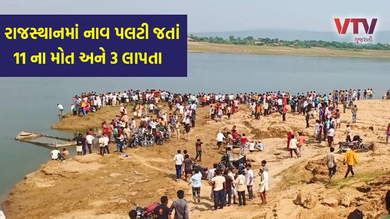 Rajasthan boat capsizes in chambal river in kota