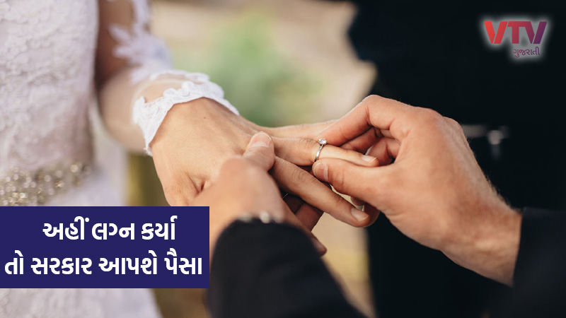 The government is giving millions of rupees to get married here, find out what the plan is