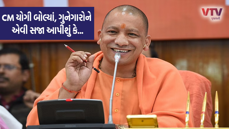 The first such reaction of CM Yogi on the Hathras scandal, said that we will punish the criminals in such a way that ...