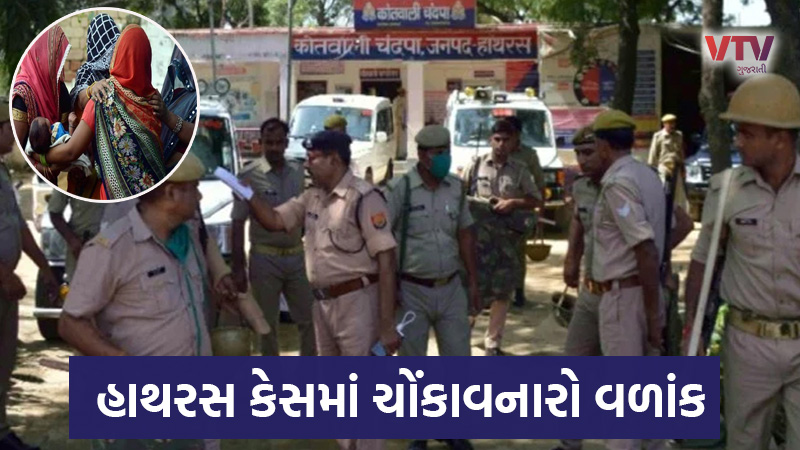 Shocking revelation in Hathras case, between the victim's brother and the accused ...