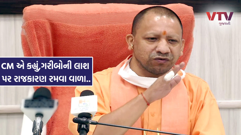 In the Hathras case, CM Yogi is aggressive, saying,