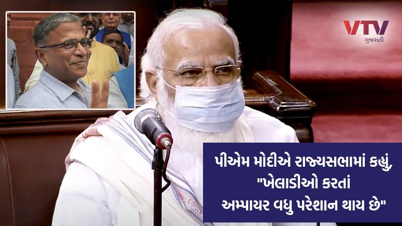 PM Modi's remarks in Rajya Sabha,