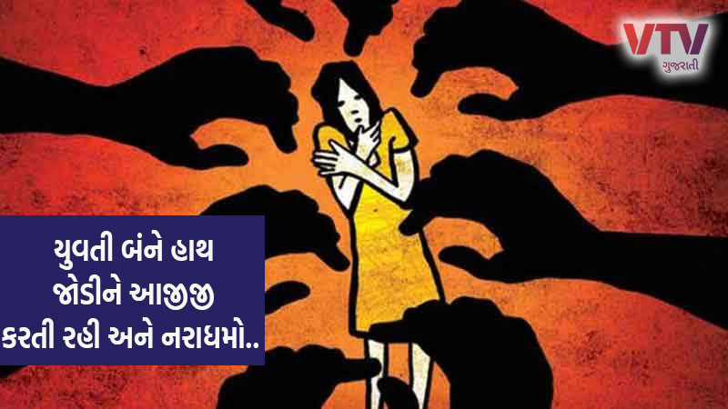 The girl kept asking for help saying bhaiyya, Naradhamo made a video of gangrape, find out where the shameful incident...