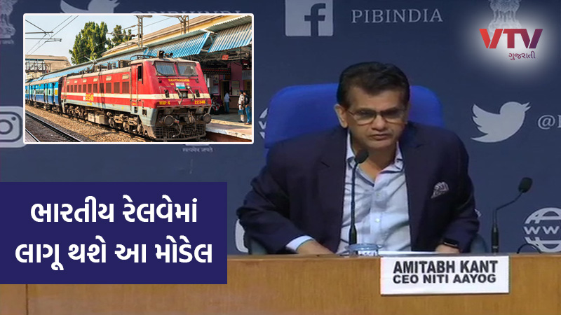 Announcing the CEO of the Policy Commission on the issue of modernization of railways, this model will now be implemented