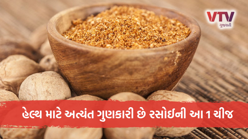 benefits of nutmeg is effective for digestion problem also relieves many other diseases health benefits