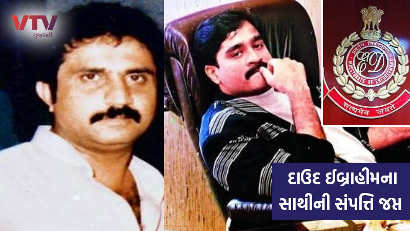 ED's slap, confiscated Dawood's property worth millions in Dubai
