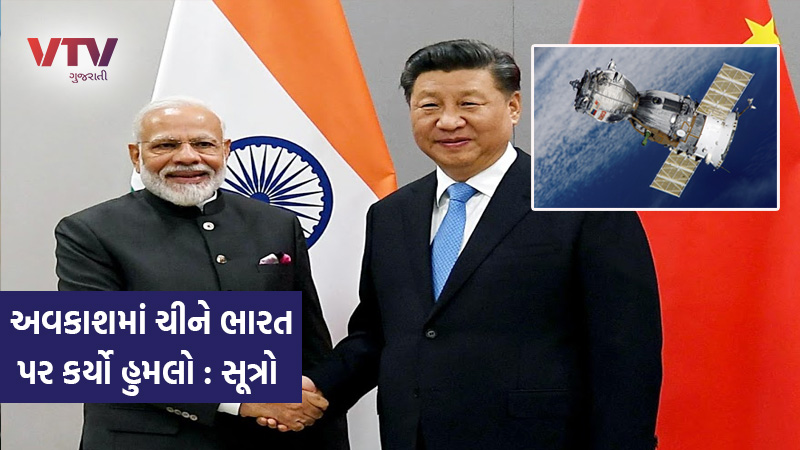 China's aggression in space, such an attack on India: Sources