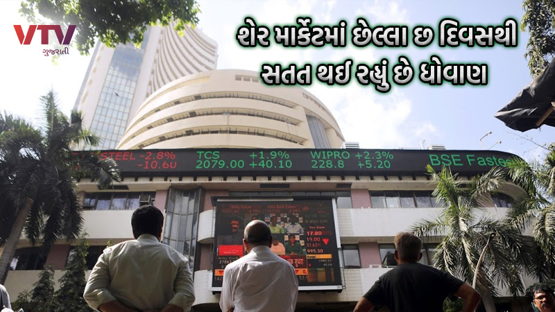 The stock market is in turmoil ... investors have lost so many lakh crores in the last 6 days