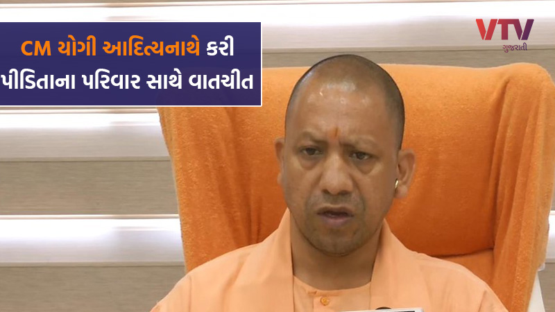 Yogi Government announces assistance to the families of Hathras gangrape victims