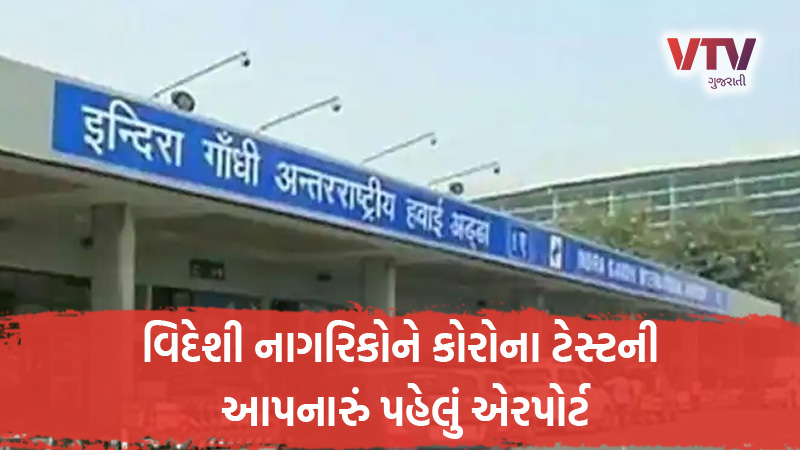 now coronavirus test of foreign passengers would be done at delhi airport for this rt pcr test facility started