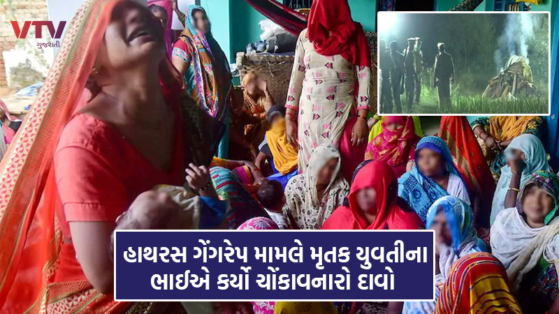 A new twist in the Hathras mass rape case, the victim's brother said,