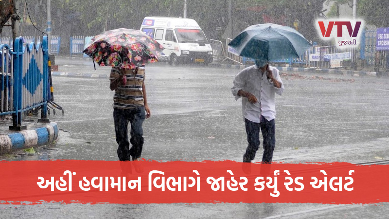 Weather Forcast Today, Heavy Rains May Occur In These States Today, IMD Issued Red Alert