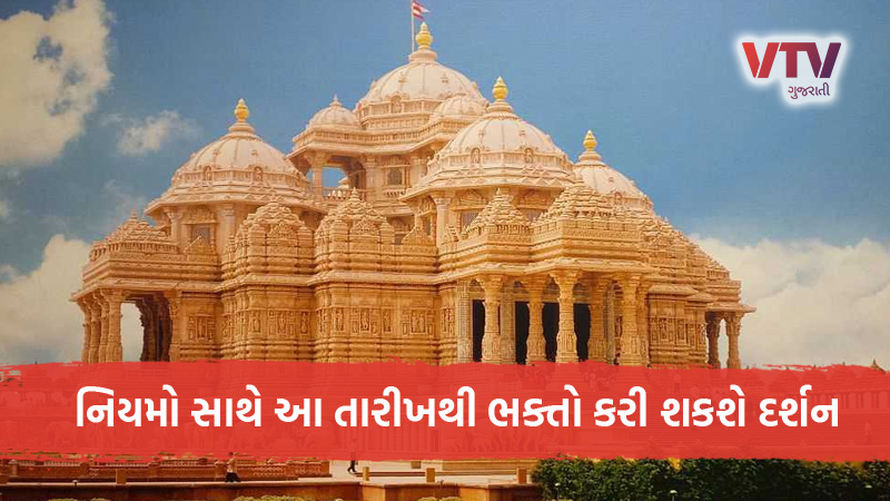 unlock 5 delhi akshardham temple to reopen with amid strict protocol
