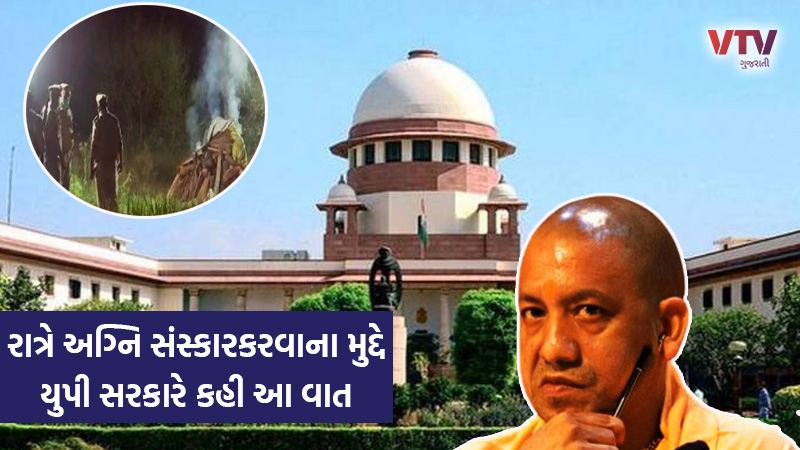 The UP government has given this answer in the Supreme Court regarding the cremation of the rape victim in the night.