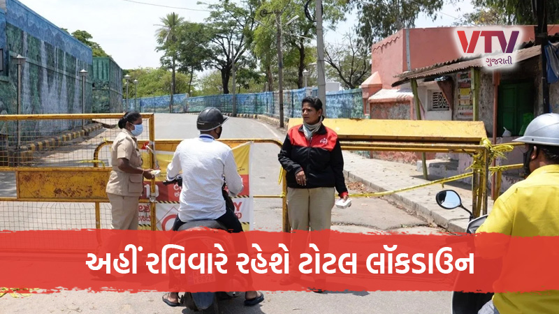 bhopal in madhya pradesh there will be total lockdown on sunday checking will be done in border districts of the state