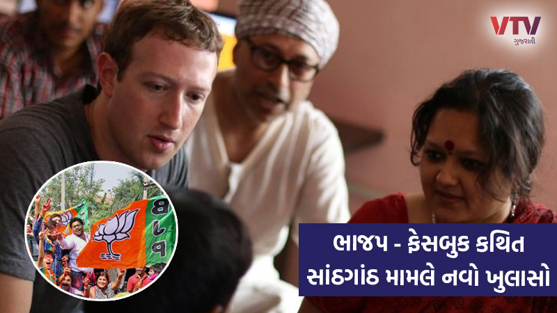 New Wall Street Journal's new lawsuit over alleged collusion between Facebook and BJP