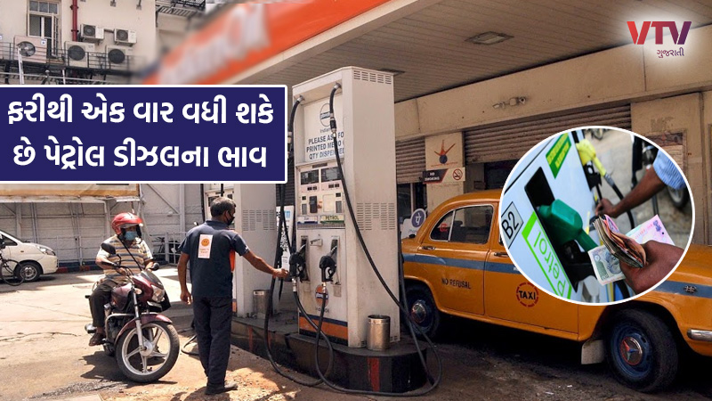 The bad news for the common man is that petrol-diesel prices are likely to rise so much that knowingly tweaks
