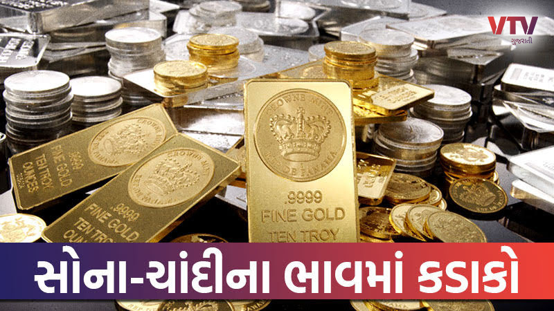 Gold and silver prices have gone down, you will be shocked to know the new prices