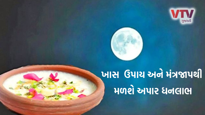 sharad purnima 2020 by taking these measures maa lakshmi will give blessings home will be filled with wealth