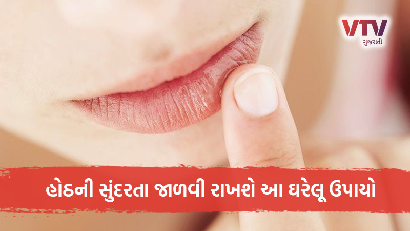 home remedies for dry lips in winter season