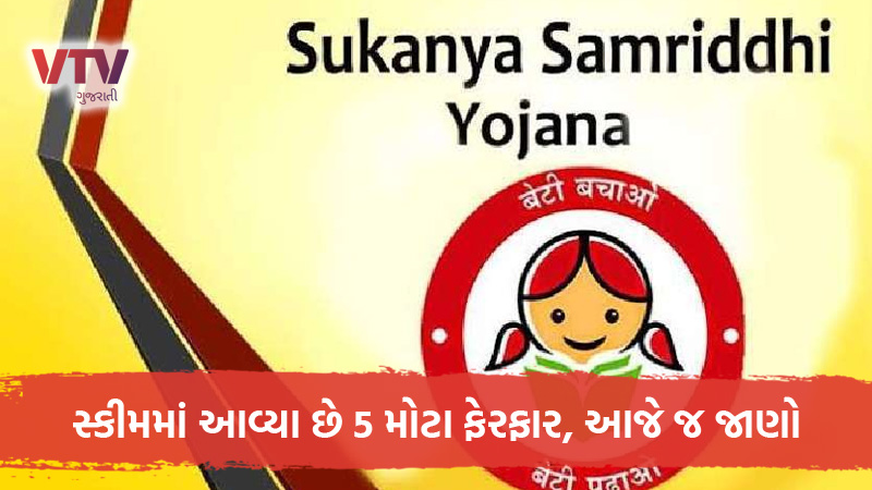 pm modi sukanya samriddhi yojana scss 5 changes in sukanya samriddhi scheme