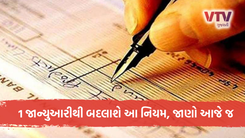 cheque payments new rules will be applicable from january 1 rbi changed the rules for payment by cheque read rbi new...