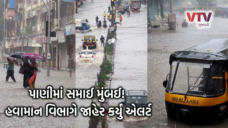 Mumbai Rains Imd Red Alerted To Intence Rainfall In The Capital