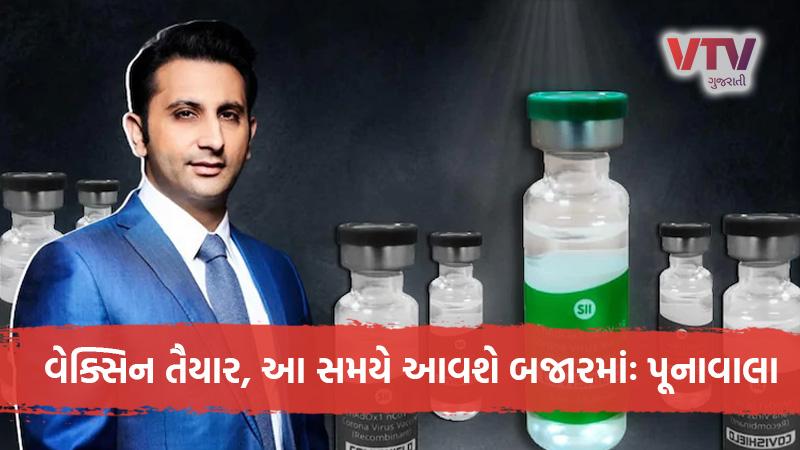 serum institute adar poonawala says corona vaccine covishield to hit market-by february march
