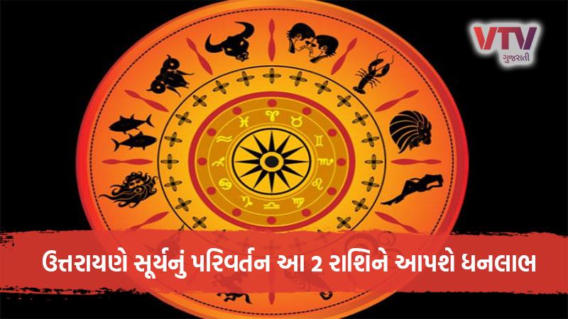 makar sankranti 2021 dhan yog will be made in these 2 zodiac signs
