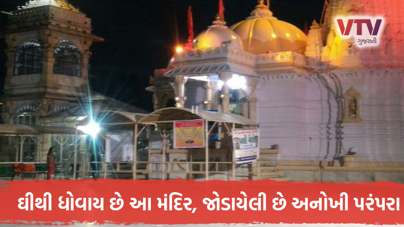 this temple of gujarat is washed with ghee and this time devotees crowd happens