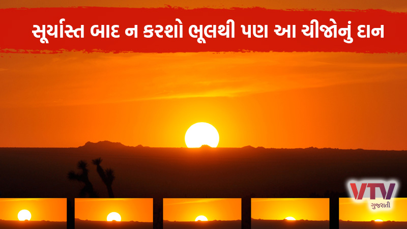 do not give these 5 things to neighbour even after asking for sunset otherwise they will become poor