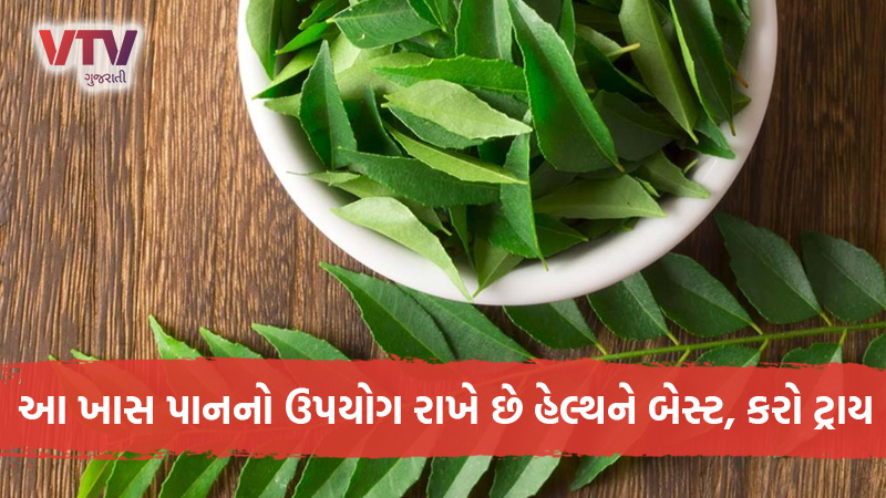 know health benefits of curry leaves